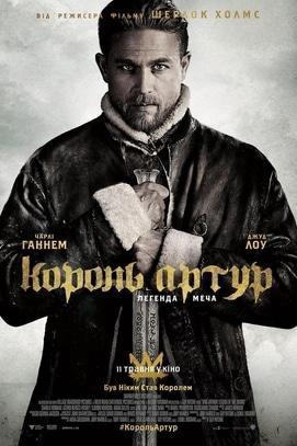 Фільм - Король Артур: Легенда меча