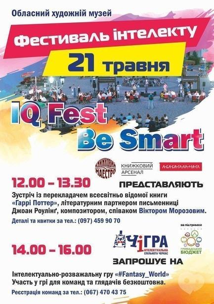 Концерт - Фестиваль 'IQ Fest Be Smart'