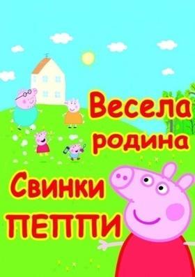 """Вистава """"Весела родина Свинки Пеппи"""""""