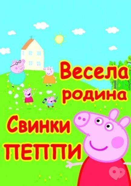 Для детей - Спектакль 'Веселая семья Свинки Пеппы'