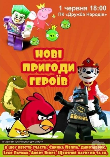 Для детей - Спектакль 'Новые приключения героев'