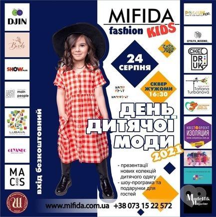 Для детей - День детской моды 'MIFIDA fashion KIDS'