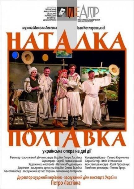 Театр - Спектакль 'Наталка Полтавка'