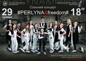"""Концерт - Концерт вокального ансамблю """"#PERLYNA&freedom"""""""