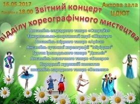Отчетный концерт отдела хореографического искусства