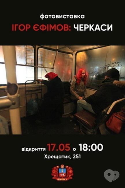 Выставка - Фотовыставка Игоря Ефимова