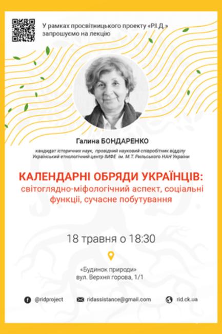 Обучение - Лекция 'Календарные обряды украинцев'