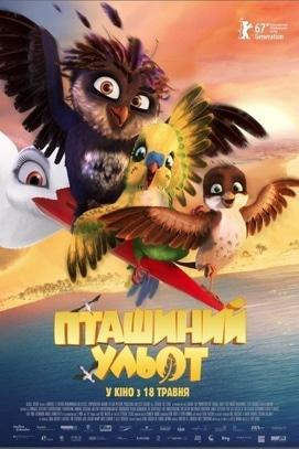 Фільм - Пташиний ульот