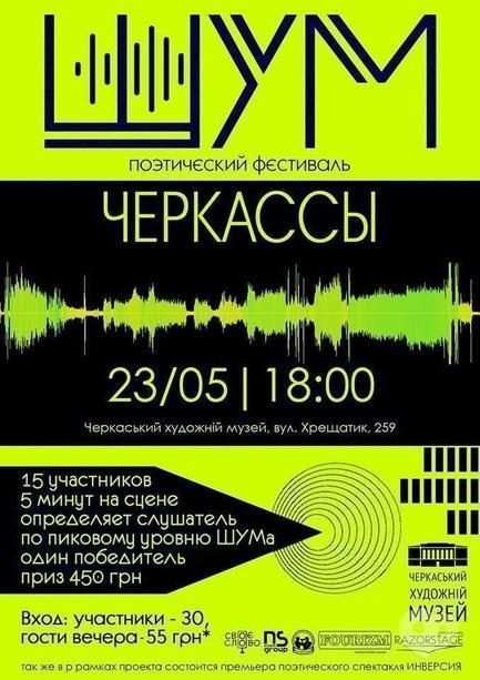 Вечеринка - Проект 'ШУМ' + спектакль 'Инверсия'