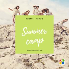 'Лето' - Дневной лагерь от Montessori Family