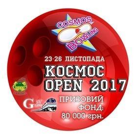 Космос Open 2017