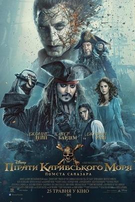 Фильм - Пираты Карибского моря: Месть Салазара