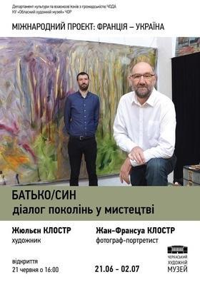 """Выставка """"Отец/сын"""". Диалог поколений в исскустве"""
