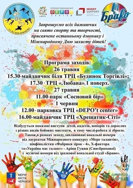 Для дітей - Свято спорту та творчості до Міжнародного дня захисту дітей