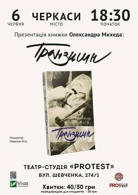 "Презентація книги Олександра Михеда ""Транзишн"""