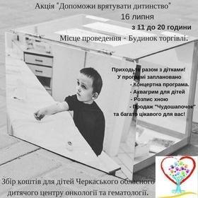 """Благотворительная акция """"Помоги спасти детство"""""""