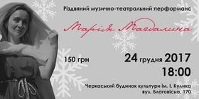 'Новий рік  2018' - Різдвяний музично-театральний перфоманс моноопера 'Марія Магдалина'