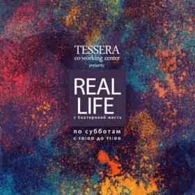'Лето' - Real Life с Екатериной Жесть