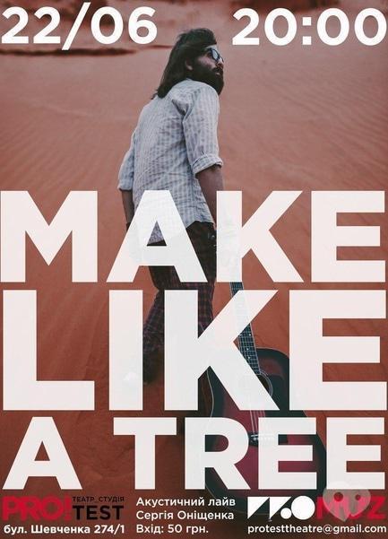 Концерт - Музыкальный проект 'Make Like A Tree' в Черкассах