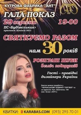 Концерт - Гала Показ