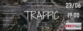 """Концерт - Виступ гурту """"Шановні Пішоходи"""" з альбомом """"Traffic"""""""