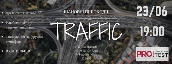 Концерт - Выступление группы 'Шановні Пішоходи' с альбомом 'Traffic'