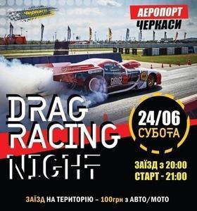 """'Ночные гонки """"Drag Raсing Night""""' - in.ck.ua"""