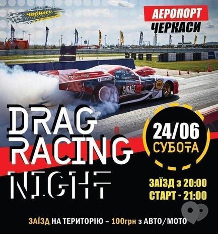Спорт, отдых - Ночные гонки 'Drag Raсing Night'