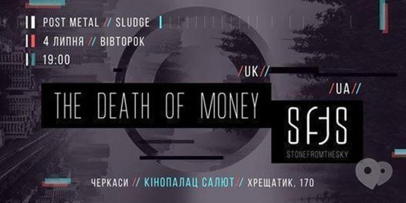 Концерт - The Death of Money & stonefromthesky