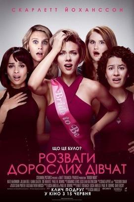 Фильм - Развлечения взрослых девочек