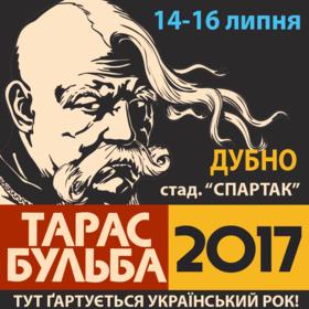 'Лето' - Фестиваль 'Тарас Бульба'