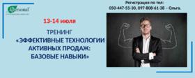 'Лето' - Тренинг 'Эффективные технологии активных продаж: базовые навыки'