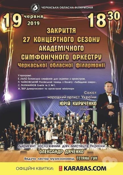 Концерт - Закрытие сезона Черкасского академического симфонического оркестра