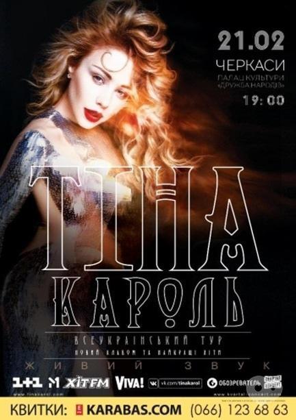Концерт - Тина Кароль. Всеукраинский тур