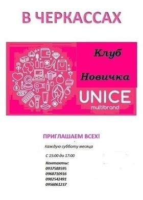 "Клуб новачка в ""Unice multibrand"""