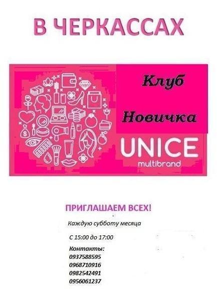 Обучение - Клуб новичка в 'Unice multibrand'