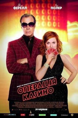 Фильм - Операция 'Казино'
