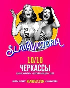 """Концерт - НеАнгелы с новой программой """"SLAVAVICTORIA"""""""