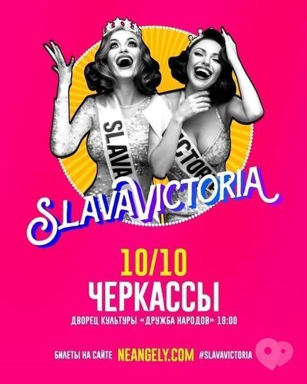 Концерт - НеАнгелы с новой программой 'SLAVAVICTORIA'