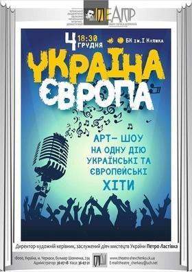 """Концерт - Концерт """"Украина – Европа"""""""