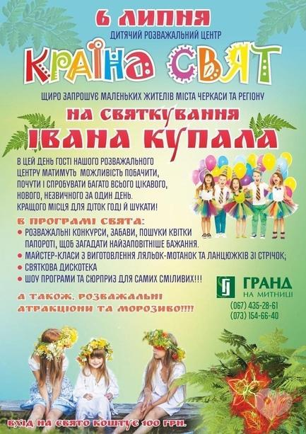 Для детей - Празднование Ивана Купала от 'Країни Свят'