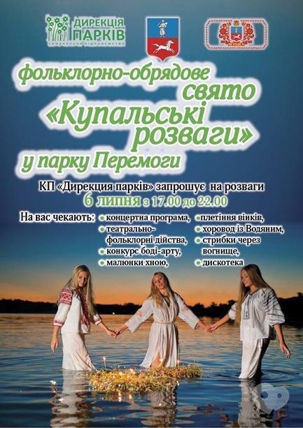 Концерт - 'Купальские развлечения' в парке Победы