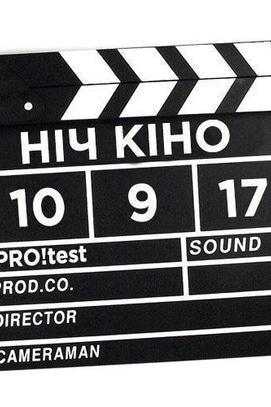 Фильм - Ночь кино в PROtest