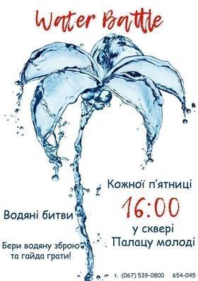 'Лето' - Молодежный флешмоб 'WATER BATTLE'