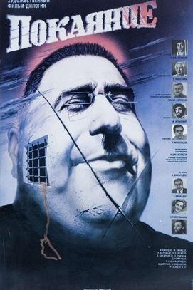 Фильм - Просмотр фильма 'Покаяние' 1984