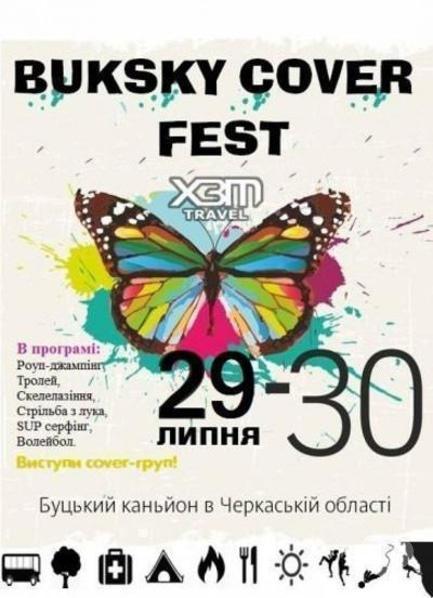 Спорт, отдых - Экстрим-фестиваль 'BUKSKY COVER FEST'