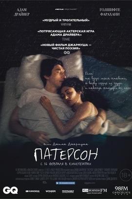 Фильм - Просмотр фильма 'Патерсон' 2016