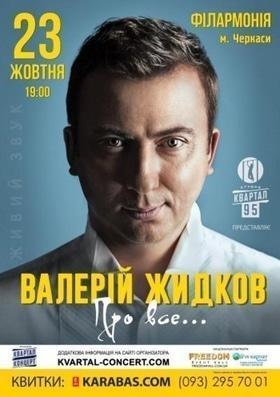 """Концерт - Валерий Жидков с программой """"Обо всем"""""""