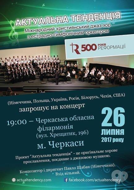 Концерт - Международный джаз-хор с оркестром
