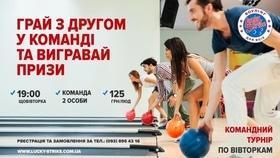 'Майовка' - Командний турнір з боулінгу для новачків у 'Lucky Strike'